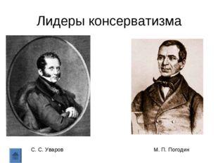 Лидеры консерватизма С. С. Уваров М. П. Погодин