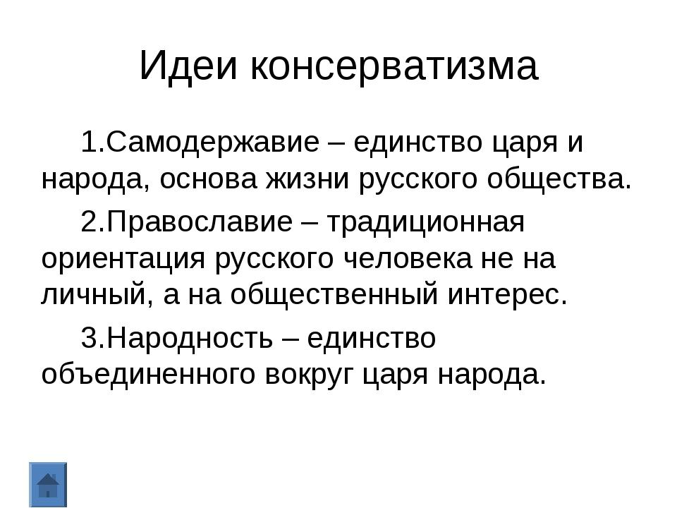 Идеи консерватизма Самодержавие – единство царя и народа, основа жизни русско...
