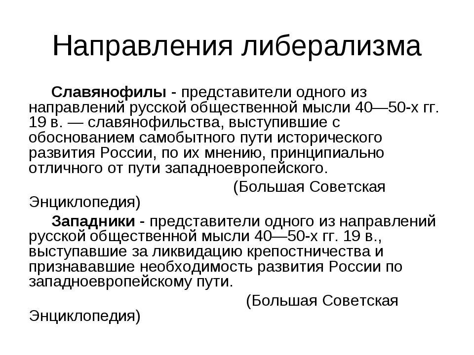 Направления либерализма Славянофилы - представители одного из направлений рус...