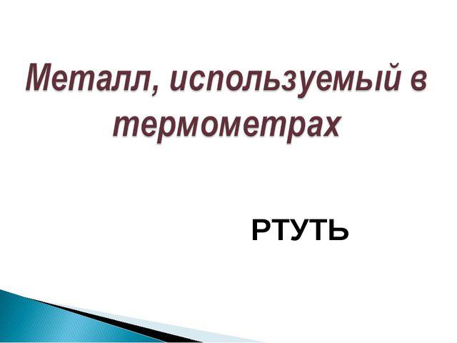 РТУТЬ
