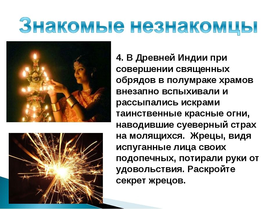 4. В Древней Индии при совершении священных обрядов в полумраке храмов внезап...