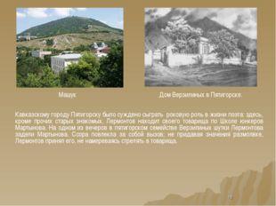 * Машук Дом Верзилиных в Пятигорске. Кавказскому городу Пятигорску было сужде