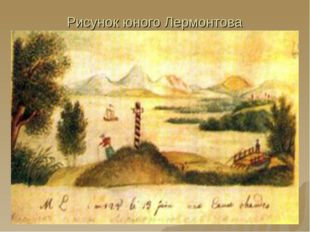 Рисунок юного Лермонтова *