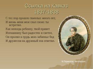 Ссылка на Кавказ 1837-1838 С тех пор прошло тяжелых много лет, И вновь меня м