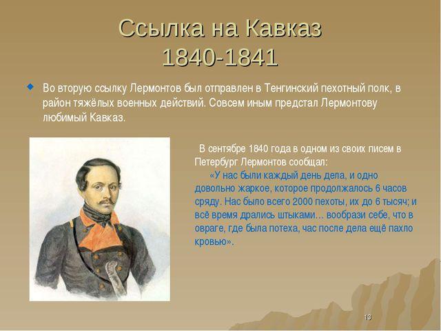 Ссылка на Кавказ 1840-1841 Во вторую ссылку Лермонтов был отправлен в Тенгинс...