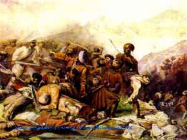 * Эпизод из сражения при Валерике. Рисунок М.Лермонтова. 1840