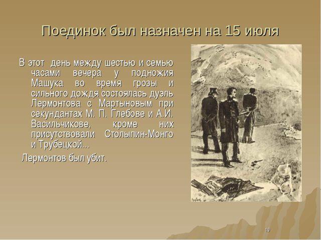 Поединок был назначен на 15 июля В этот день между шестью и семью часами вече...