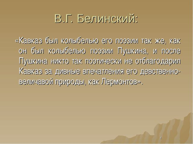 В.Г. Белинский: «Кавказ был колыбелью его поэзии так же, как он был колыбелью...