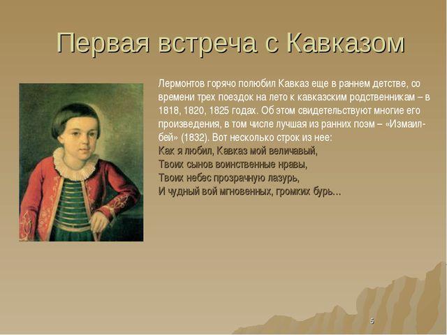 Первая встреча с Кавказом * Лермонтов горячо полюбил Кавказ еще в раннем детс...