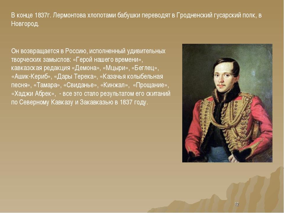 * В конце 1837г. Лермонтова хлопотами бабушки переводят в Гродненский гусарск...