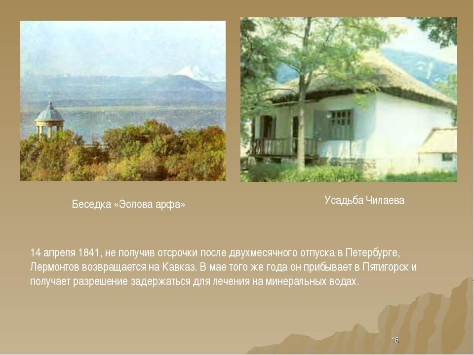 * Беседка «Эолова арфа» Усадьба Чилаева 14 апреля 1841, не получив отсрочки п...