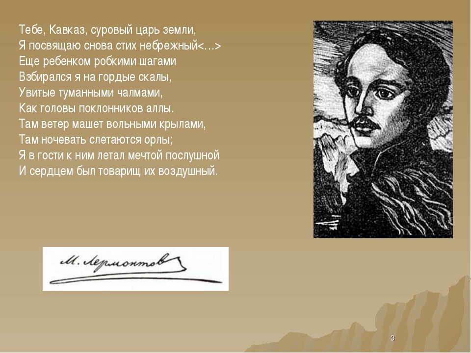 * Тебе, Кавказ, суровый царь земли, Я посвящаю снова стих небрежный Еще ребен...