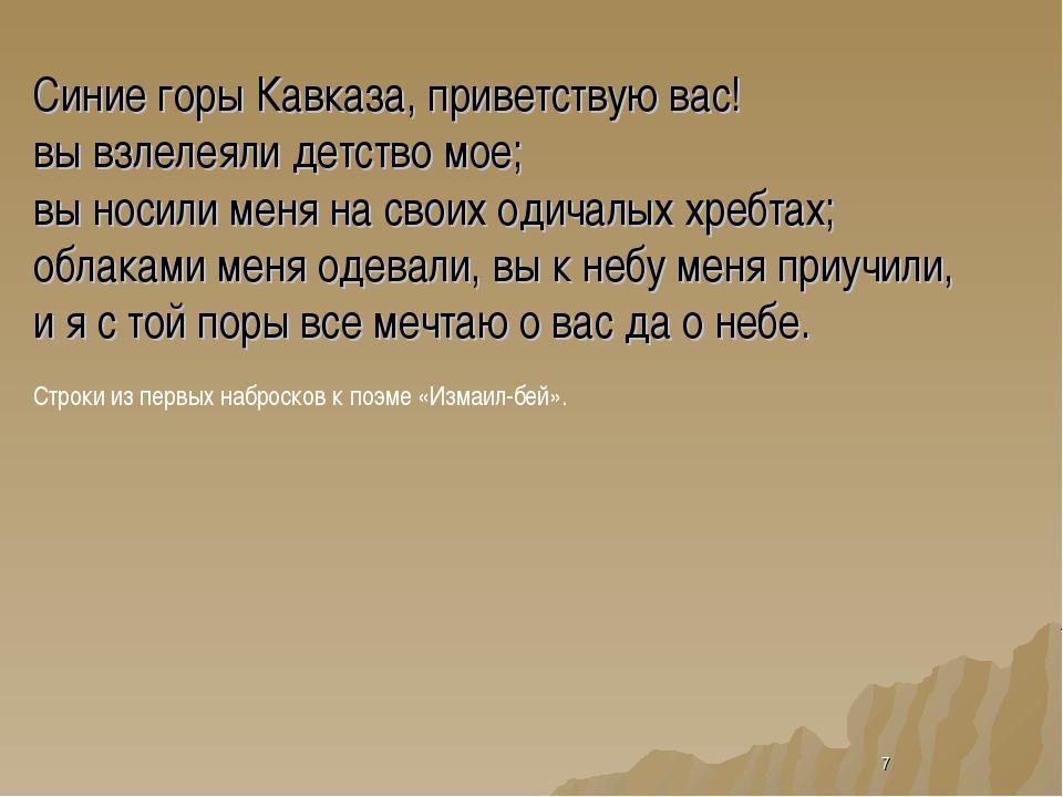 * Синие горы Кавказа, приветствую вас! вы взлелеяли детство мое; вы носили ме...