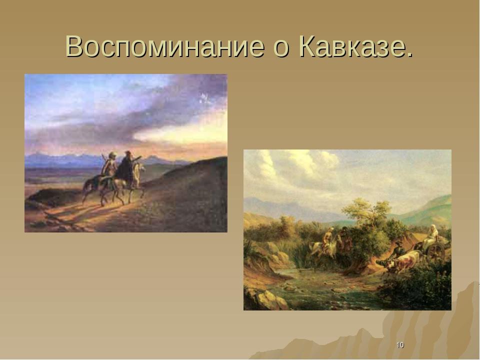 Воспоминание о Кавказе. *