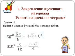 4. Закрепление изученного материала Решить на доске и в тетрадях Пример 1. На