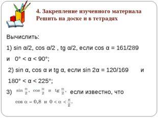 Вычислить: 1) sin α/2, cos α/2 , tg α/2, если cos α = 161/289 и 0° < α < 90°;