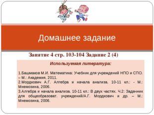 Занятие 4 стр. 103-104 Задание 2 (4) Домашнее задание Используемая литература
