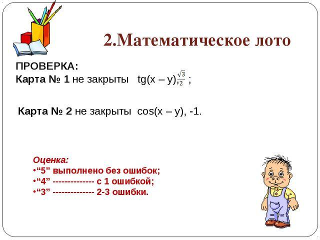 2.Математическое лото ПРОВЕРКА: Карта № 1 не закрыты tg(x – y), ; Карта № 2 н...
