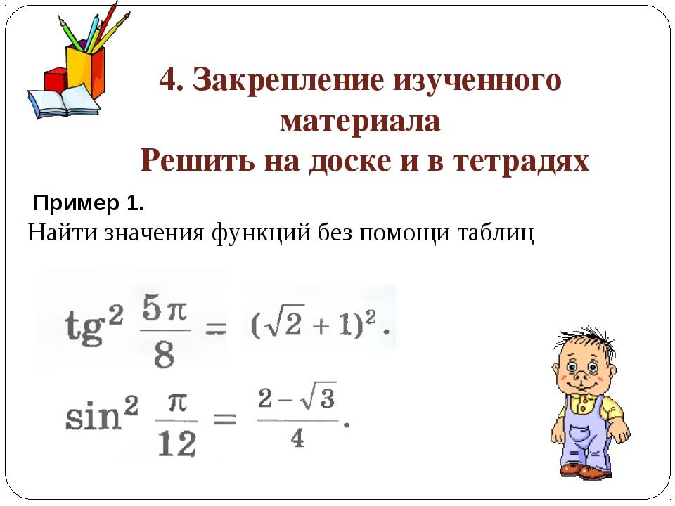 4. Закрепление изученного материала Решить на доске и в тетрадях Пример 1. На...