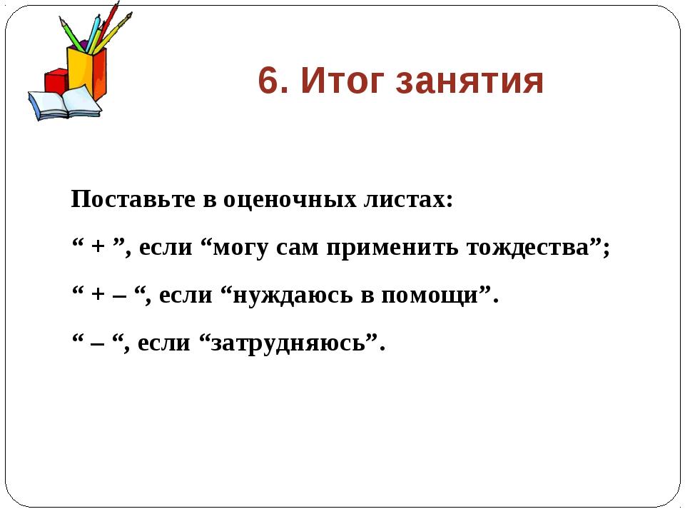 """6. Итог занятия Поставьте в оценочных листах: """" + """", если """"могу сам применить..."""
