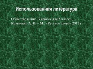 Использованная литература Обществознание. Учебник для 5 класса. Кравченко А.