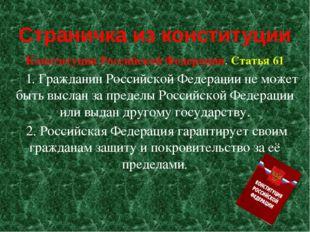 Страничка из конституции Конституция Российской Федерации. Статья 61 1. Гражд