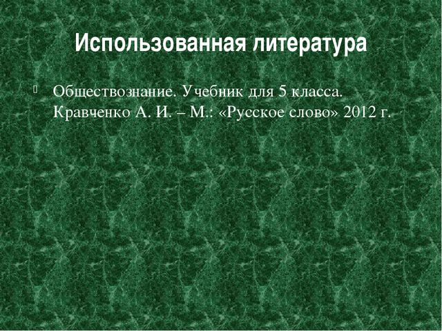 Использованная литература Обществознание. Учебник для 5 класса. Кравченко А....