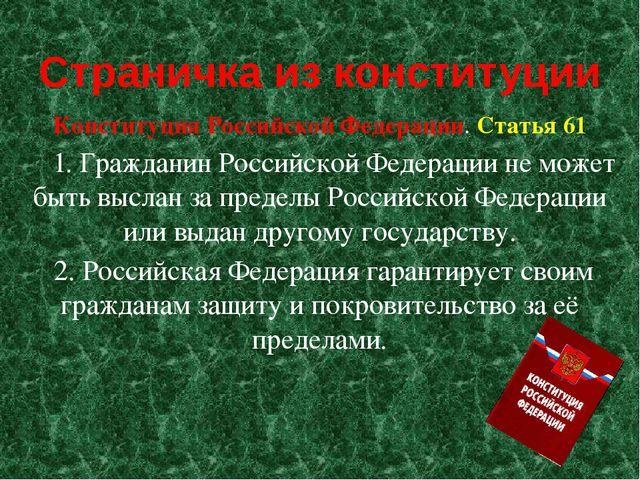 Страничка из конституции Конституция Российской Федерации. Статья 61 1. Гражд...
