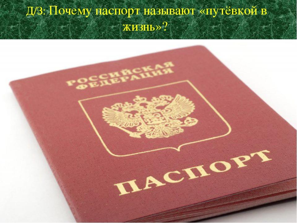Д/З: Почему паспорт называют «путёвкой в жизнь»?
