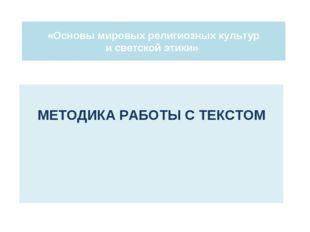 «Основы мировых религиозных культур и светской этики» МЕТОДИКА РАБОТЫ С ТЕКСТОМ