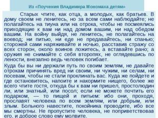 Из «Поучения Владимира Мономаха детям» Старых чтите, как отца, а молодых, к