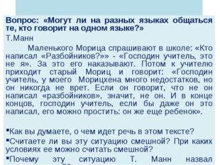 Вопрос: «Могут ли на разных языках общаться те, кто говорит на одном языке?»