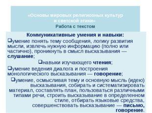«Основы мировых религиозных культур и светской этики» Работа с текстом Комму