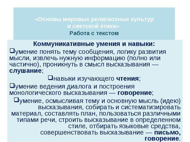 «Основы мировых религиозных культур и светской этики» Работа с текстом Комму...