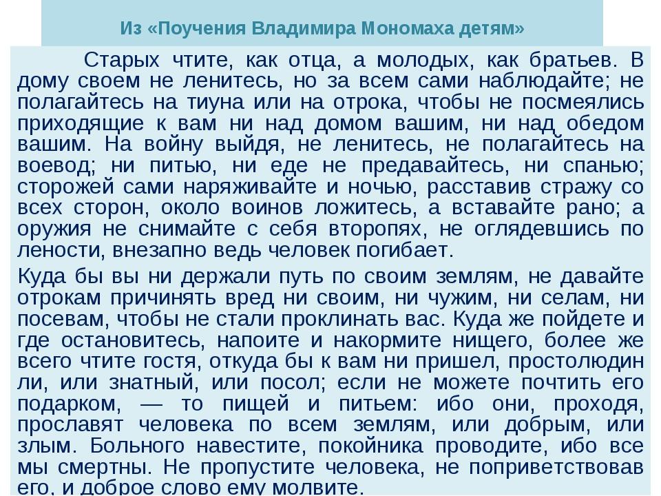 Из «Поучения Владимира Мономаха детям» Старых чтите, как отца, а молодых, к...