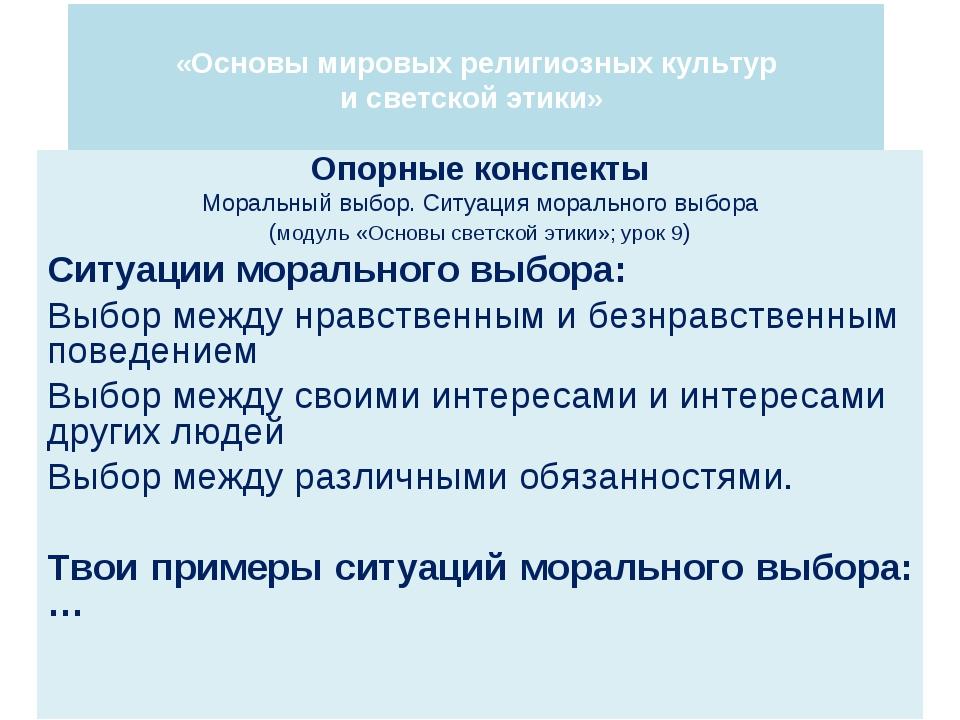 «Основы мировых религиозных культур и светской этики» Опорные конспекты Мора...