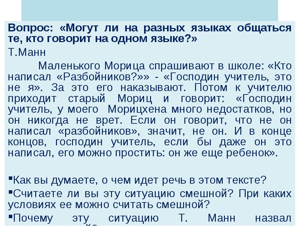 Вопрос: «Могут ли на разных языках общаться те, кто говорит на одном языке?»...