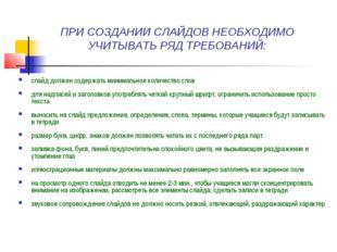ПРИ СОЗДАНИИ СЛАЙДОВ НЕОБХОДИМО УЧИТЫВАТЬ РЯД ТРЕБОВАНИЙ: слайд должен содерж
