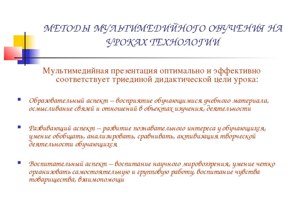 МЕТОДЫ МУЛЬТИМЕДИЙНОГО ОБУЧЕНИЯ НА УРОКАХ ТЕХНОЛОГИИ Мультимедийная презентац...