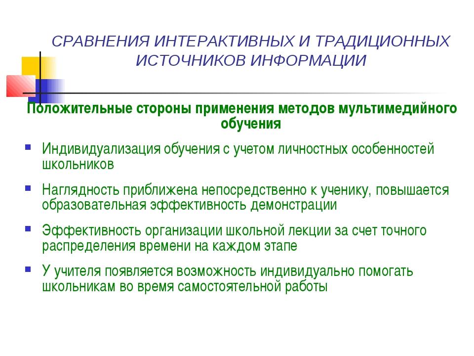 СРАВНЕНИЯ ИНТЕРАКТИВНЫХ И ТРАДИЦИОННЫХ ИСТОЧНИКОВ ИНФОРМАЦИИ Положительные ст...