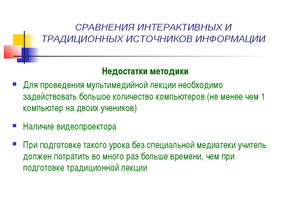 СРАВНЕНИЯ ИНТЕРАКТИВНЫХ И ТРАДИЦИОННЫХ ИСТОЧНИКОВ ИНФОРМАЦИИ Недостатки метод...
