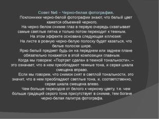 Совет №6 – Черно-белая фотография. Поклонники черно-белой фотографии знают, ч