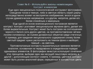 Совет № 8 – Используйте законы «композиции» Контраст и аналогии Еще один эмоц