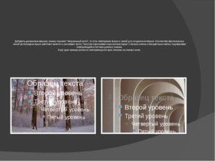 """Добавить динамизма вашему снимку поможет """"визуальный ритм"""", то есть повторени"""