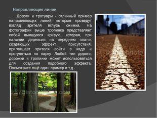 Направляющие линии Дороги и тротуары - отличный пример направляющих линий, ко
