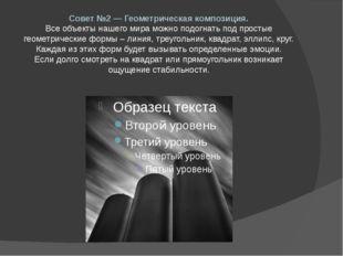 Совет №2 — Геометрическая композиция. Все объекты нашего мира можно подогнать