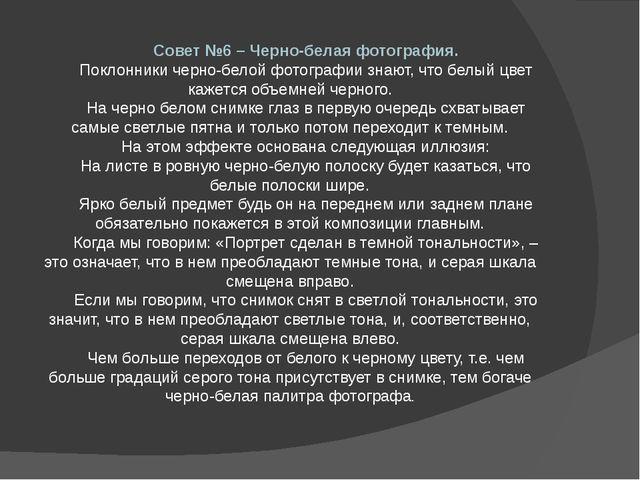 Совет №6 – Черно-белая фотография. Поклонники черно-белой фотографии знают, ч...