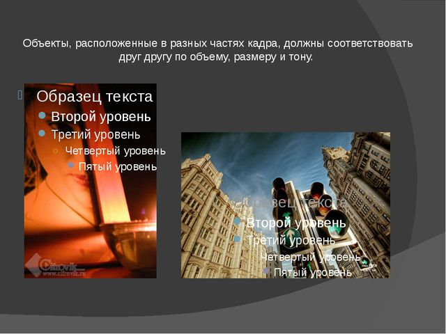Объекты, расположенные в разных частях кадра, должны соответствовать друг дру...