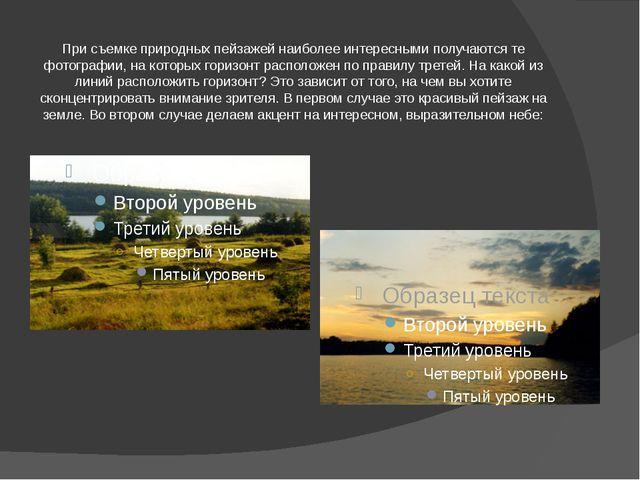 При съемке природных пейзажей наиболее интересными получаются те фотографии,...