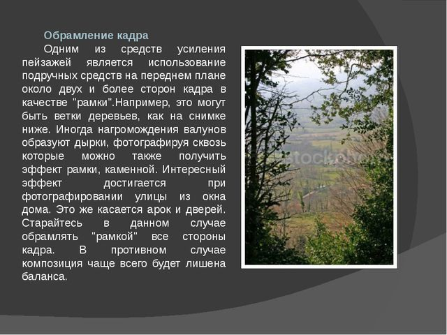 Обрамление кадра Одним из средств усиления пейзажей является использование п...